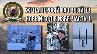 Жена первый раз в тайге!/Новый год в тайге. Часть 1/Таёжные приключения
