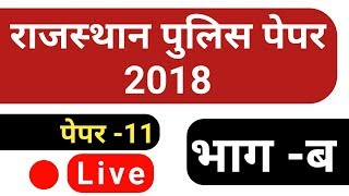 राजस्थान पुलिस पेपर 2018 (Paper 11 part B Answers)/rajasthan police gk/gs paper questions/live class