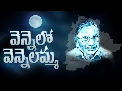 Telangana Jayashankar Songs - Vennelo Vennelamma - Folk Songs - JUKEBOX