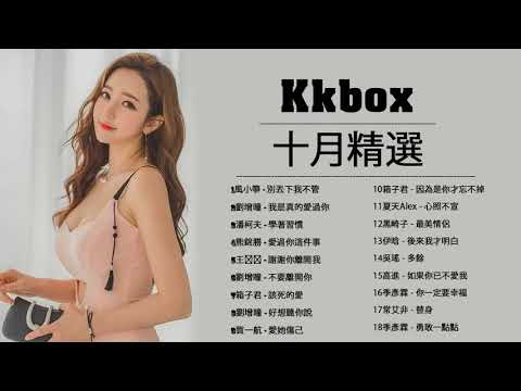 Top Chinese Songs 2018: Best Chinese Music Playlist (Mandarin Chinese Song 2018) # 11