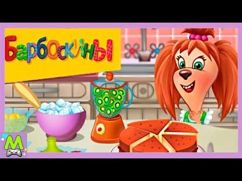 Барбоскины Готовка Еды Для Девочек.Вкусный Торт от Лизы Барбоскиной.Мультики для Детей