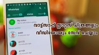 How to save / download whatsapp status pictures and videos