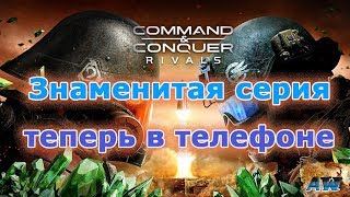 Command and Conquer: Самый свежак из PVP игр.