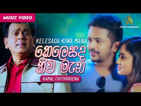 Kelesada Kiwa Mana (Remake) - Kamal Chithrasena - MEntertainements