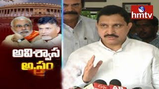 TDP To Move No-Trust Motion Against Centre | TDP Mps Meets Congress  | hmtv