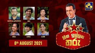 Hitha Illana Tharu    2021-08-08 Live