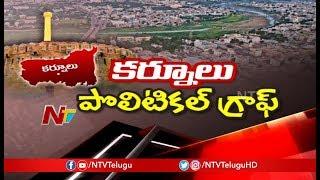 కర్నూలు జిల్లాలో రంగులు మారుతున్న రాజకీయం | Political Graph | Kurnool | NTV