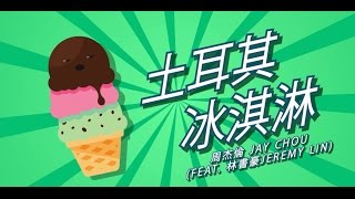 Jay Chou周杰倫 - Tu Er Qi Ice Cream(Turkish Ice Cream)土耳其冰淇淋 [Lyric Video]