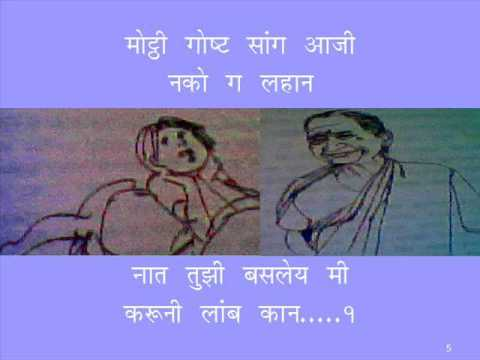 Marathi Balgeete Saang Naa Ga Aajee.wmv video