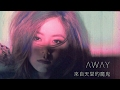 G.E.M. 鄧紫棋 - 來自天堂的魔鬼 Away (Lyrics)