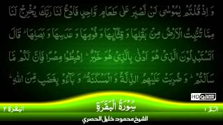 02: Surah Al-Baqara |Part 1| {TAJWEED QURAN} by Siekh Mahmood Khalil Al Husari (Husary)