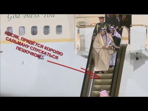 Москва. Прибытие Короля Саудовской Аравии. Сломался трап- эскалатор
