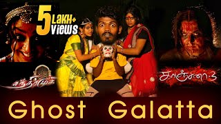 Ghost Galatta | Madrasi