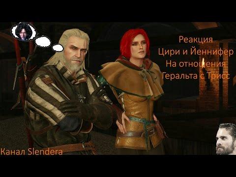Реакция Цири и Йеннифер на отношения Трисс и Геральта The Witcher 3 НЕ КАНОН