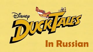 Утиные Истории 2017 I Opening Theme I Duck Tales 2017 I {Russian Version}