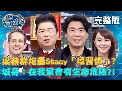 台綜-全民星攻略-20210224-梁赫群連珠炮轟Stacy「壞習慣」?城哥:在我家會有生命危險?!