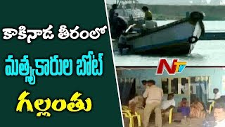 Fishermen Boat Missing at Kakinada Port Area, Coast Guard Rescue Operations Underway | NTV