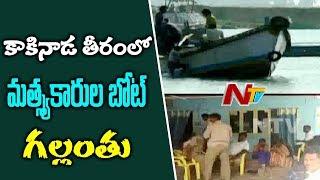 Fishermen Boat Missing at Kakinada Port Area, Coast Guard Rescue Operations Underway | NTV