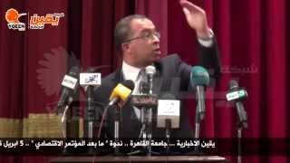 يقين | وزير التخطيط :هدفنا ان يكون الشعب المصري من اسعد 30 شعب في العالم بحلول عام 2030