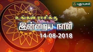 இன்றைய தினம் | 14/08/2018 | Puthuyugam TV