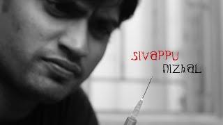 Sivappu Nizhal(Red Shadow) | Short FIlm | Teaser