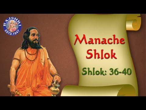 Shri Manache Shlok With Lyrics || Shlok 36 - 40  || Marathi...