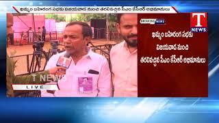 Live Updates - TRS Praja Ashirvada Sabha - Khammam  live Telugu - netivaarthalu.com