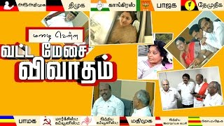 Multi-party Round Table Conference on Rains and Flood | PuthiyaThalaimurai TV