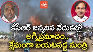 Jogu Ramanna Escapes From Fire Accident at CM KCR's Birthday Celebrations