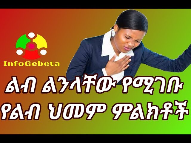Ethiopia: Heart Disease Causes And Symptoms We Should Not Ignore