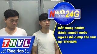 THVL   Người đưa tin 24G (11g ngày 14/06/2018)