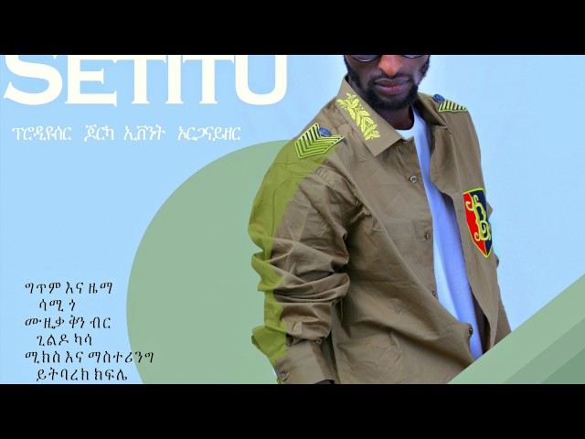 Sami Go - Setitu - New Ethiopian Music 2017 (Official Audio)