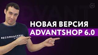 Вышла новая версия AdvantShop 6.0