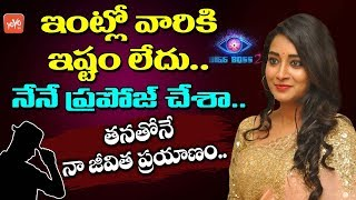Bigg Boss 2 Telugu Bhani Sri Reveals Her Personal Life Secrets | Bhanu Sri Reddy #BiggBoss