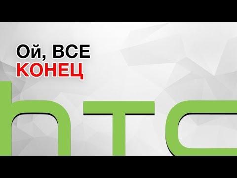 КОНЕЦ СМАРТФОНАМ HTC!