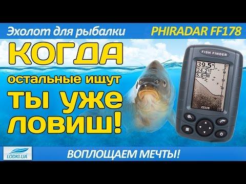 современный эхолот для рыбалки