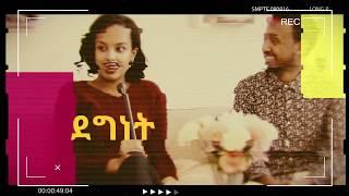 Ethiopian : Qin liboch  Promo አዲስ in this week