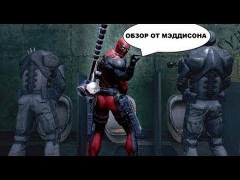 Maddyson - Обзор игры Deadpool