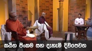 Sangaadhikaranaya - (2019-10-13) | ITN