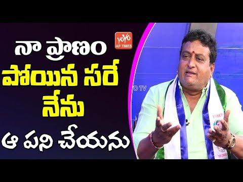 Comedian Prudhvi Raj About His Political Carrier | YS Jagan | AP Cm Chandrababu | YOYO AP Times