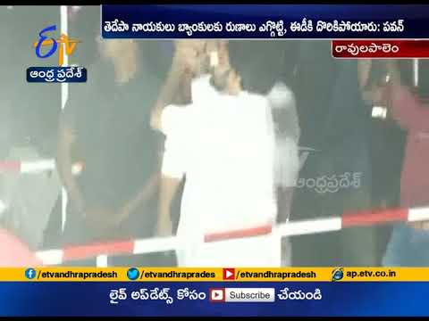 Pawan kalyan Slams Chandrababu and Jagan | Over Sand Mafia | at Ravulapalem Meet