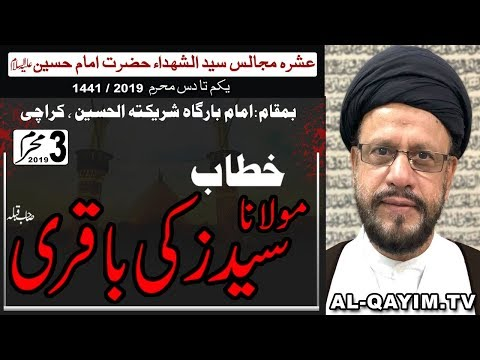 3rd Muharram Majlis - 1441/2019  - Maulana Syed Mohammed Zaki Baqri - Shareeka Tul Hussain - Karachi