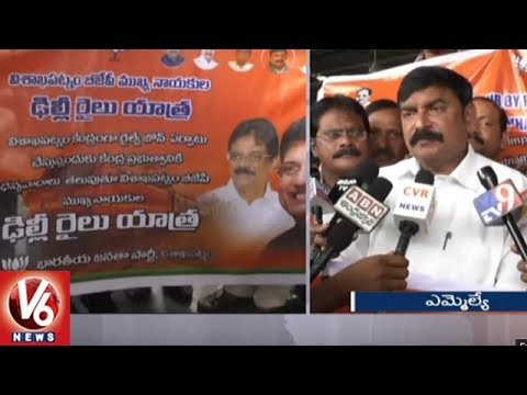 AP BJP Leaders Holds Rail Yatra For Central Govt's Announcement On Visakha Railway Zone | V6 News