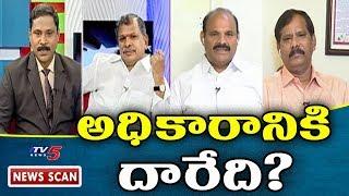 పాదయాత్రతో వైసీపీ మైలేజ్ పెరిగిందా? | Debate On YS Jagan Padayatra | News Scan With Vijay