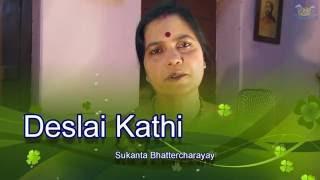 Deshlai Kathi (দেশলাই কাঠি) Sukanta Bhattacharya (সুকান্ত ভট্টাচার্য) By Nupur Mukherjee