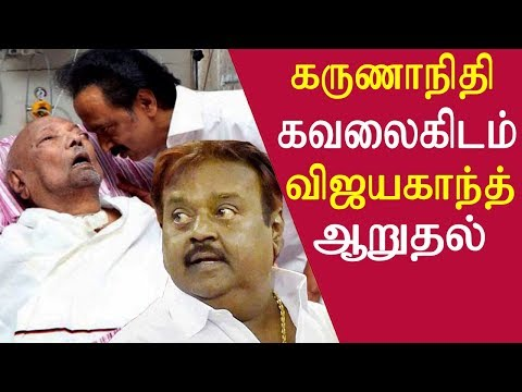 current news about karunanidhi, karunanidhi udal nilai vijayakanth send a emissary tamil news