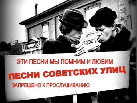 сборник песен звёзды советских ресторанов