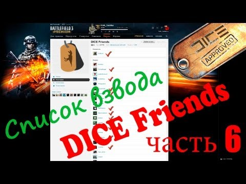 Выпуск №32 Список взвода DICE Friends (Часть 6) - DICE Friends Platoon list (Part 6)