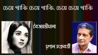 Cheye thaki._.Boijayantimala, Mrinal Chakraborty