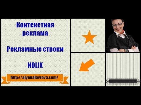 Контекстная реклама на сайтах NOLIX. Эффективно и дешево